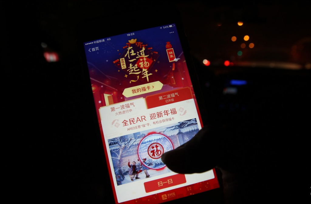Alipay Review - Alipay New Year rewards