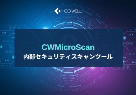 CWMicroScan – 内部セキュリティスキャンツール